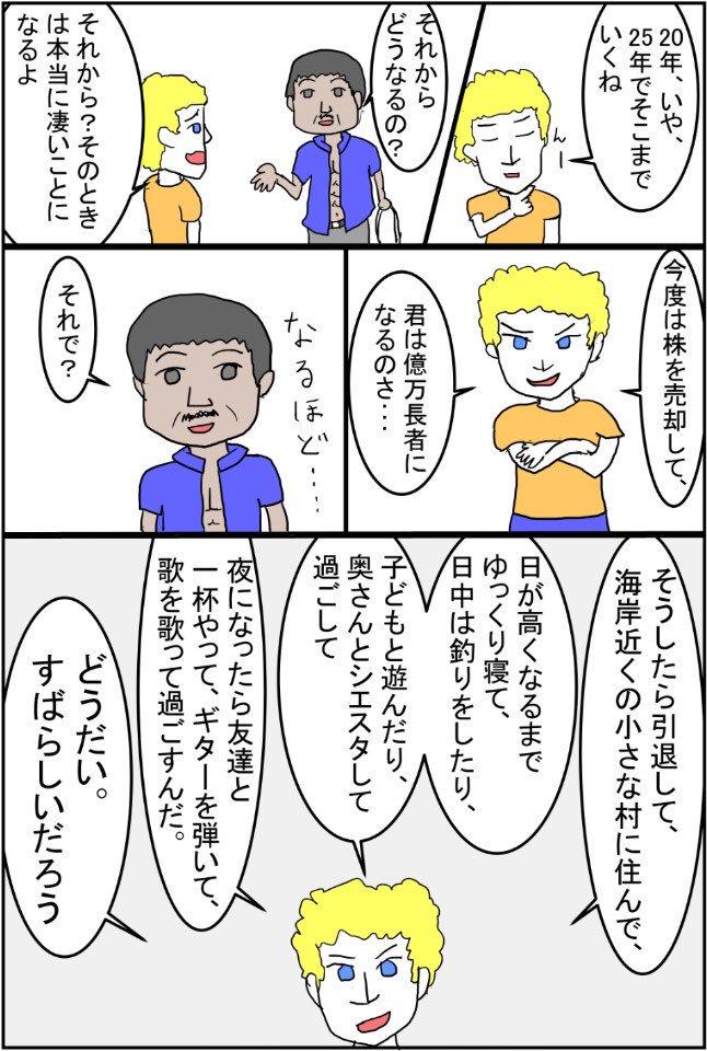 幸せとは何マンガ画像4