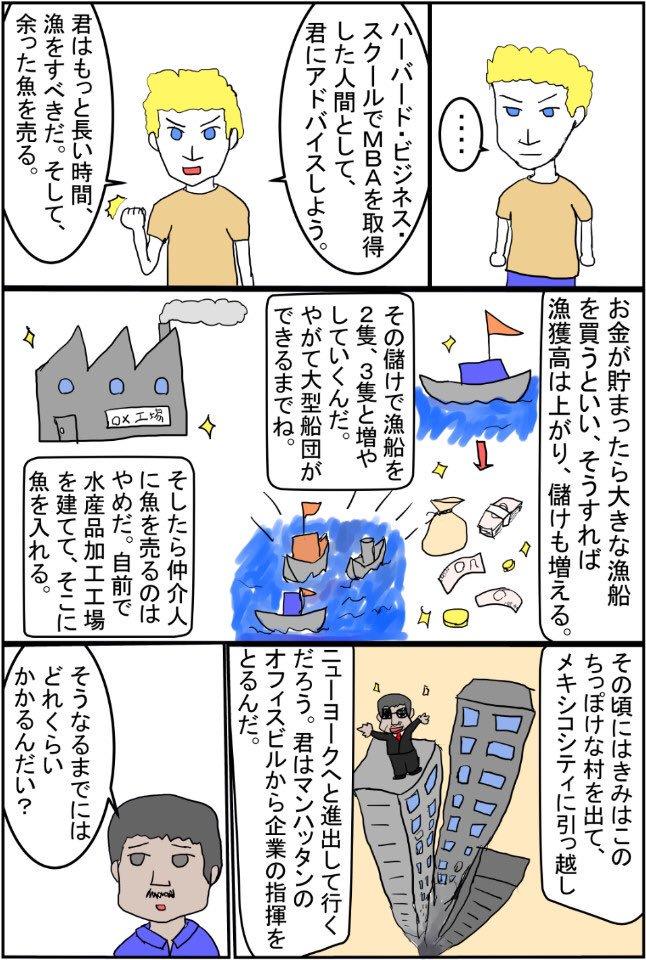 幸せとは何マンガ画像3