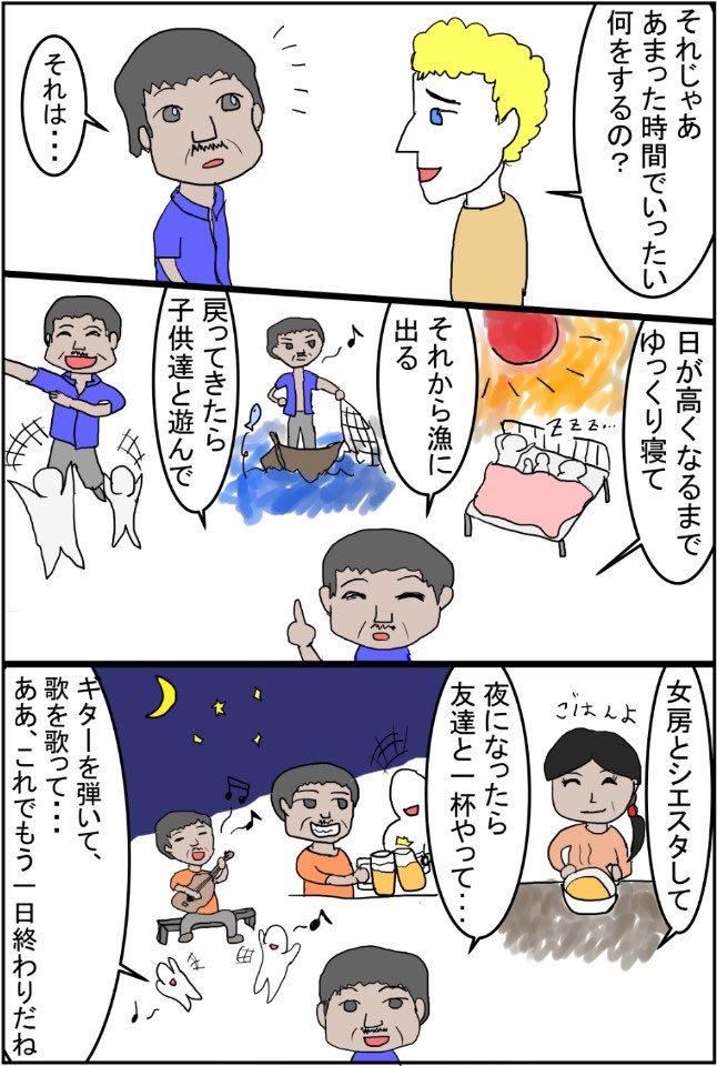 幸せとは何マンガ画像2