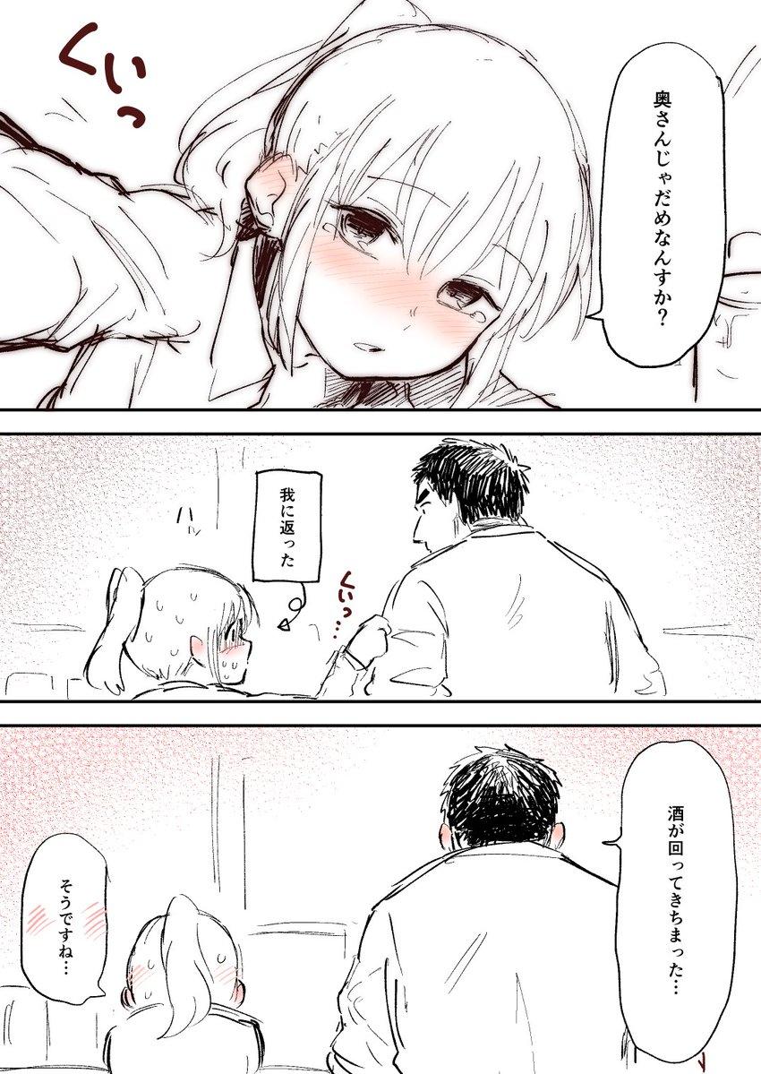 創作漫画ウザい先輩と後輩4