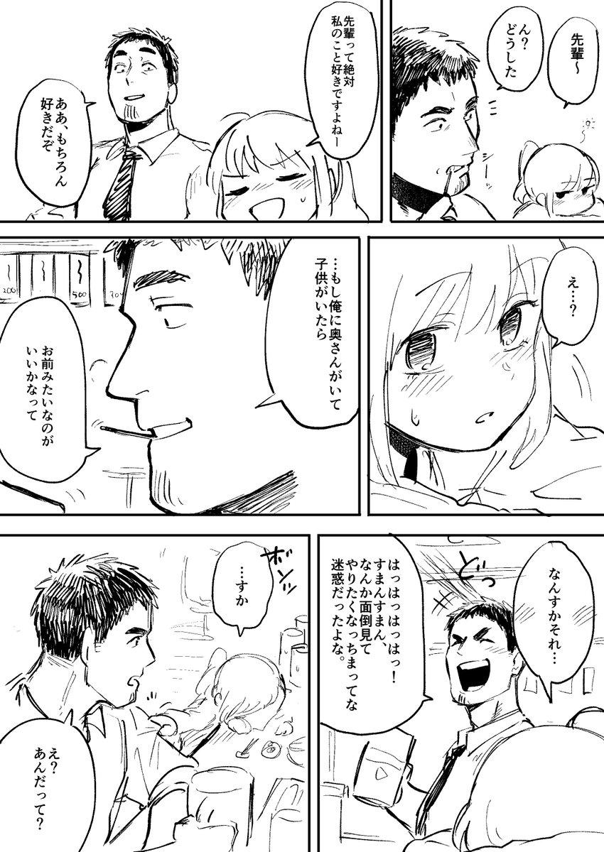 創作漫画ウザい先輩と後輩3