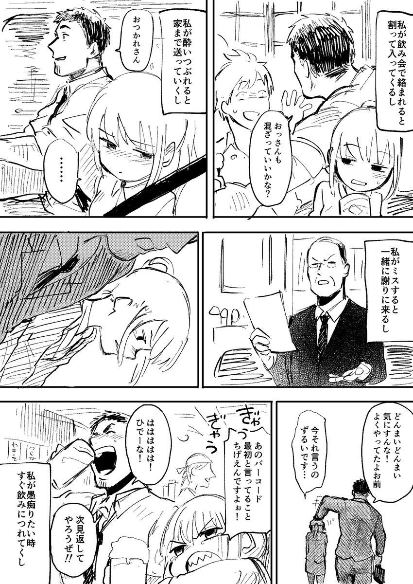 創作漫画ウザい先輩と後輩2