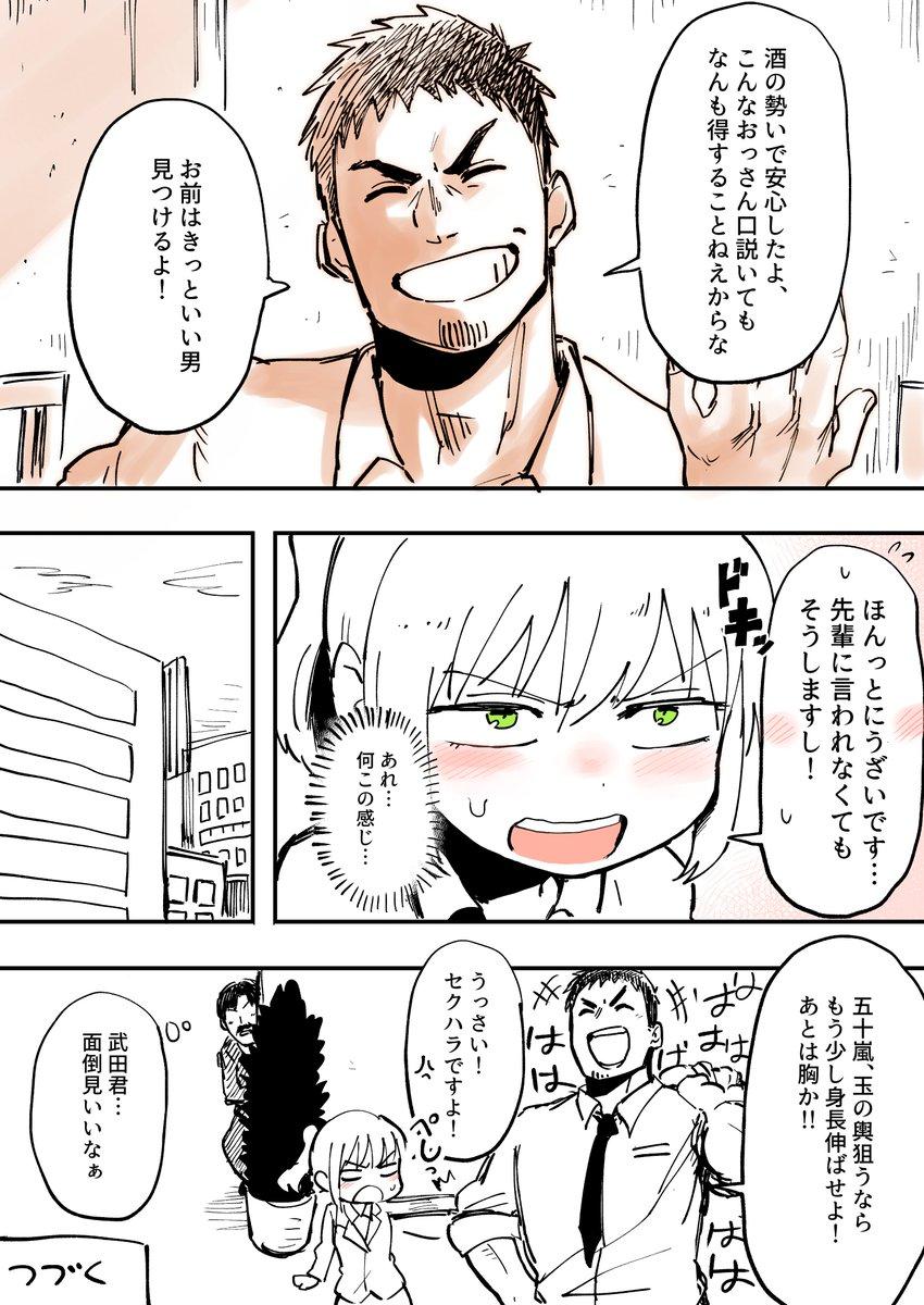 創作漫画ウザい先輩後輩8