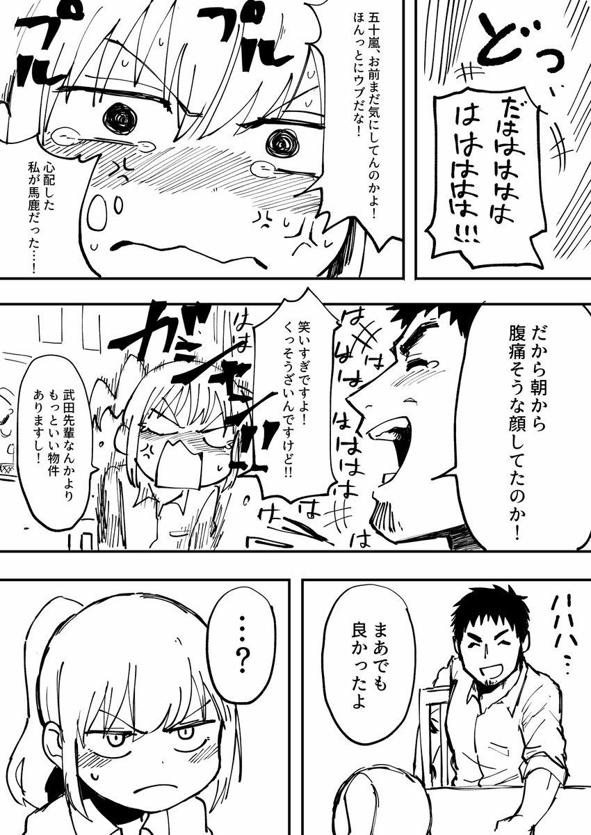 創作漫画ウザい先輩後輩7