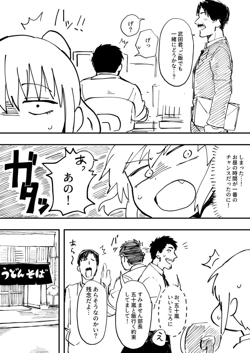 創作漫画ウザい先輩後輩6