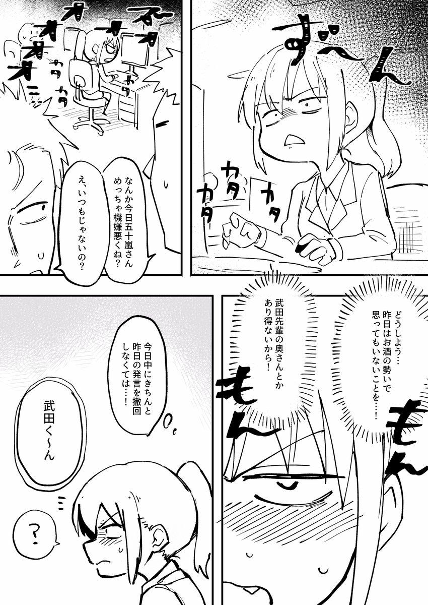 創作漫画ウザい先輩後輩5