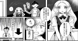 転校生の漫画5