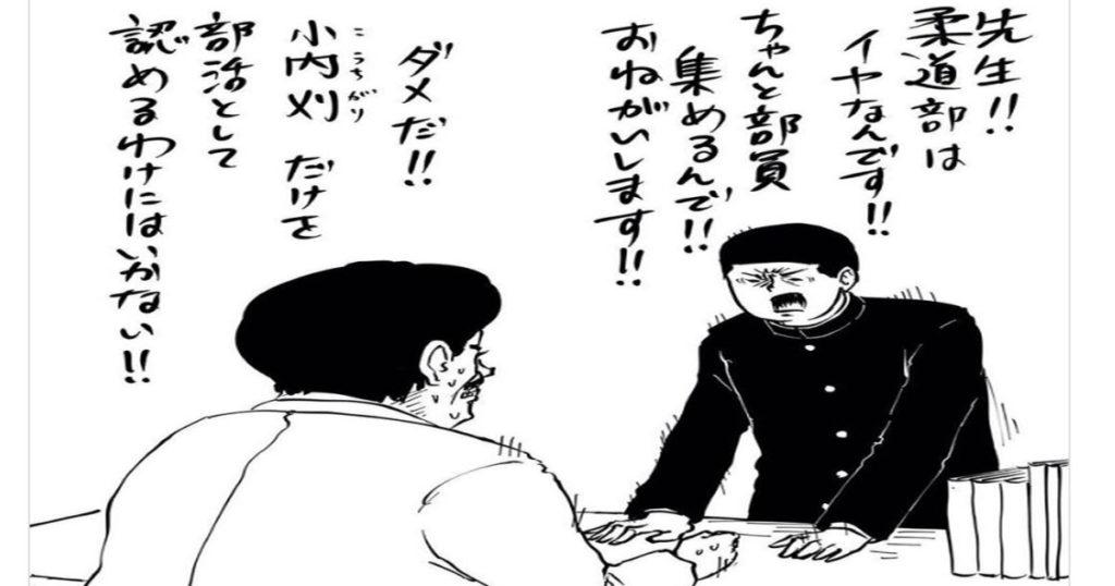 サラリーマン山崎シゲル中学時代