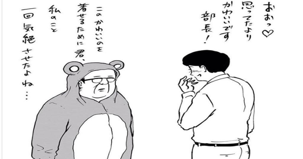 【マンガ】「サラリーマン山崎シゲル⑤」部長に着ぐるみ着せる為に気絶させるとか秀逸すぎる笑い厳選まとめ