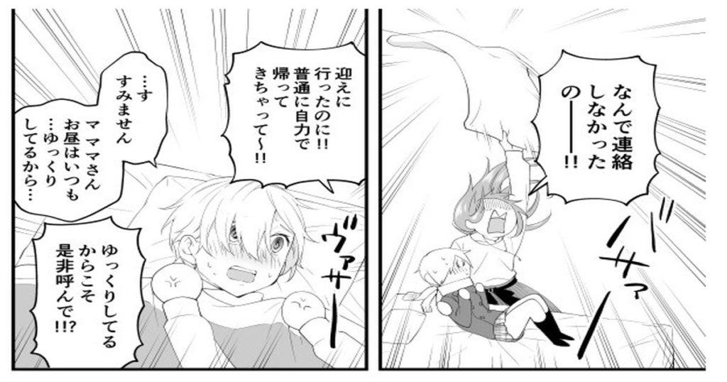 """【マンガ】「私の叔父は""""オカマ""""だった⑤」碧ちゃんが風邪!?オカマの看病がスゴかった"""