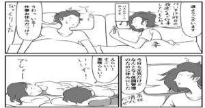 【マンガ】「平日の音」働きすぎている人にこそコレを読んでマネをして欲しいと話題に