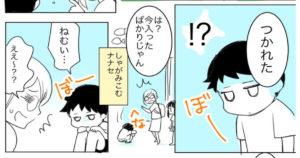 【マンガ】「サラリーマン山崎シゲル⑥」猫を使った嫌がらせに部長もまんざらではない癒しギャグ