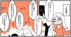 【マンガ】「口の悪い夫婦」夫の帰宅で修羅場かと思いきや・・・事態は想定外の方向へ