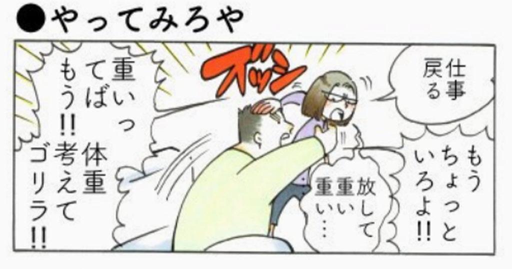 【マンガ】「私のおっとり旦那⑥」ケンカの時も励ます時もやさしい旦那が理想的すぎる