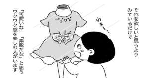 【マンガ】「男子高校生を養いたいお姉さん⑤」初登校日、お姉さんの過保護が異常レベルへ・・・
