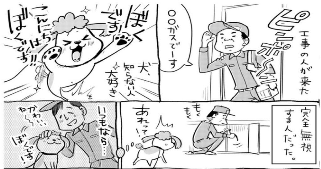 【マンガ】「犬と猫どっちも飼ってると分かる来客の反応」来客が来たときの猫と犬の違いが凄かった