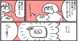 【マンガ】「おじさまと猫⑨」オモチャ遊びに大喜びのネコ、喜ぶ理由に涙があふれて止まらない