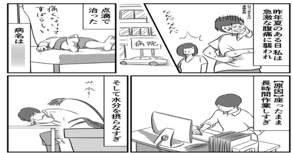 【マンガ】「夏の注意喚起」危険なのは熱中症だけではなかった!誰でも起きる「激痛の病」とは?