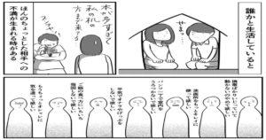 【マンガ】「立ち止まっているあなたへ」悩んでいる人を勇気付ける作品だと話題に