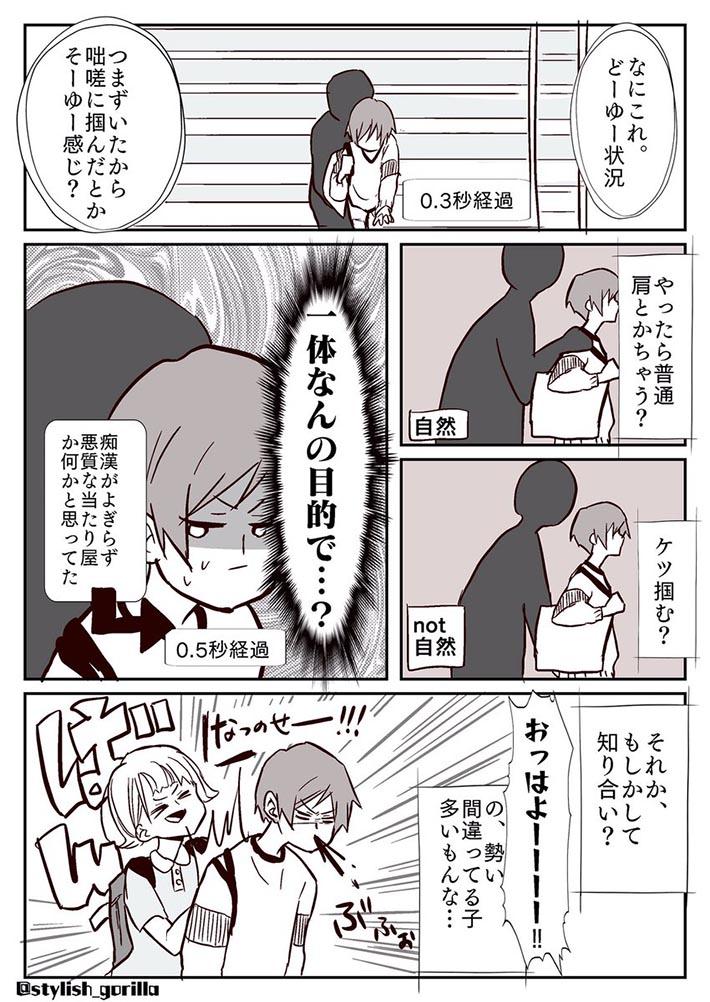 駅での痴漢3
