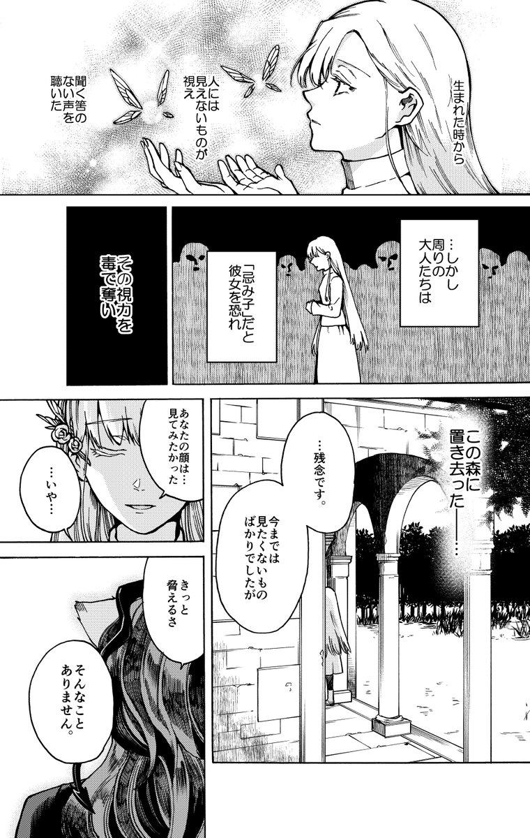 盲目少女と悪魔の漫画3