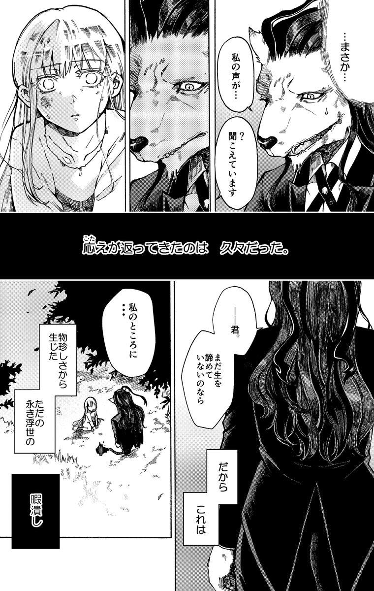 盲目少女と悪魔の漫画6