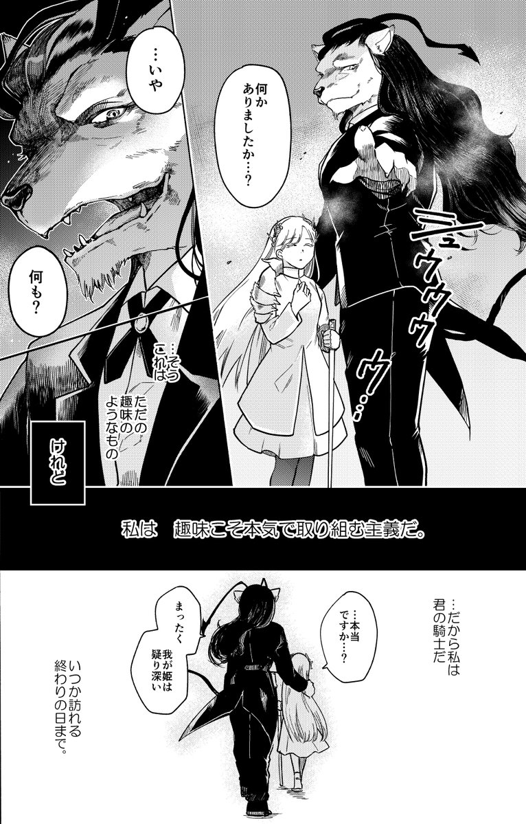 盲目少女と悪魔の漫画8