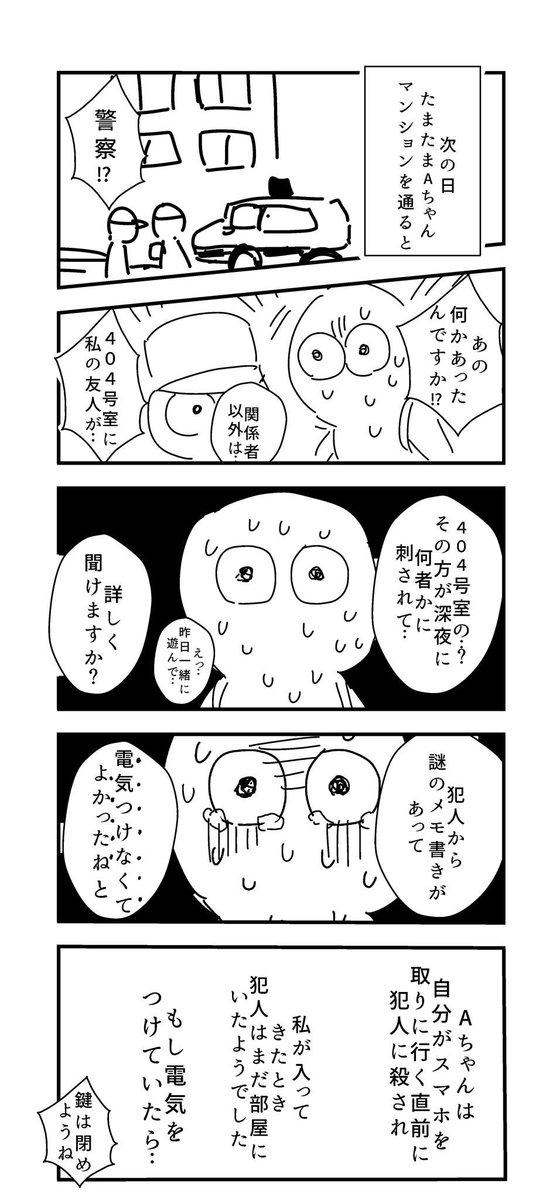 話 ゾッと 漫画 する
