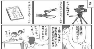 【マンガ】「白菜に付着している黒いブツブツ」があっても普通に食べられるって知ってた?その理由とは