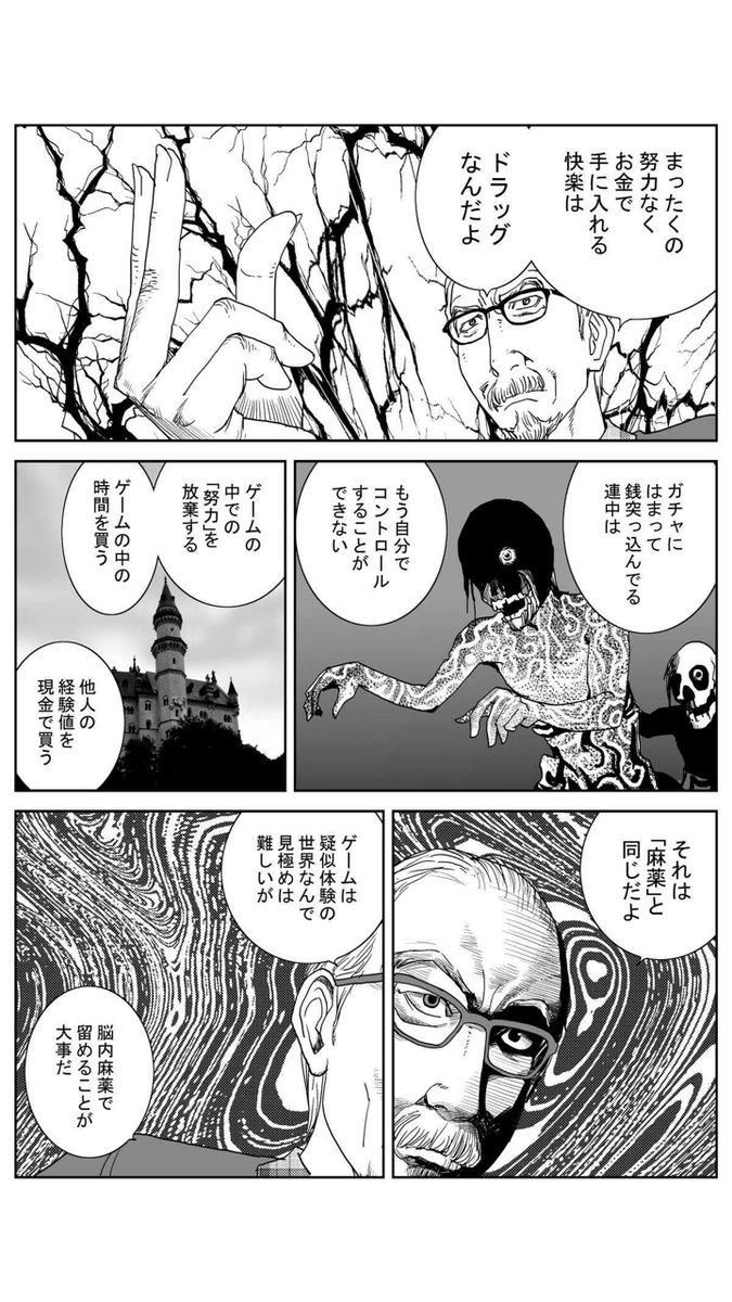 課金に関する漫画画像4