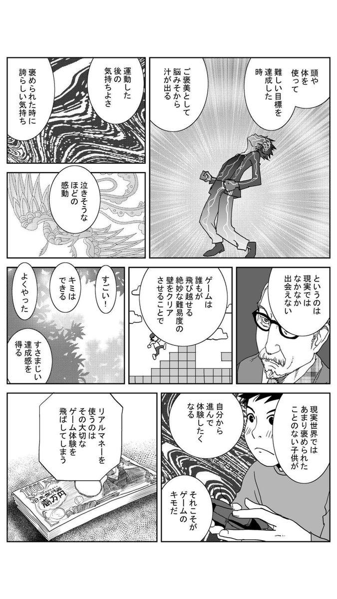 課金に関する漫画画像3