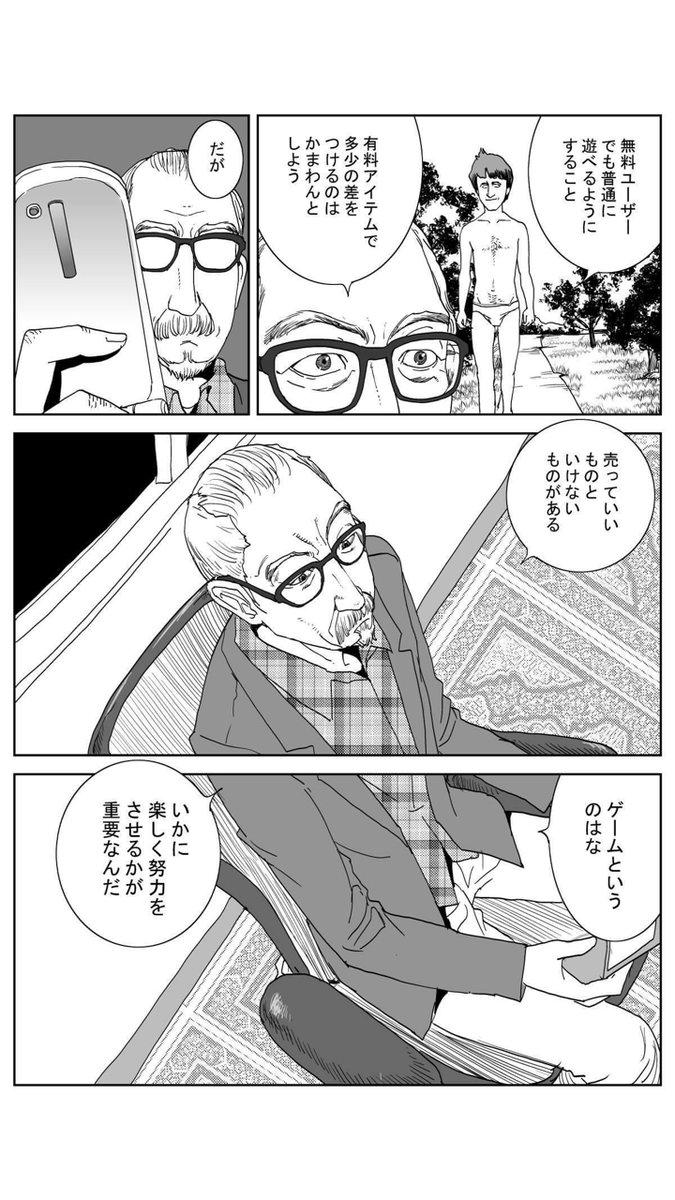 課金に関する漫画画像2