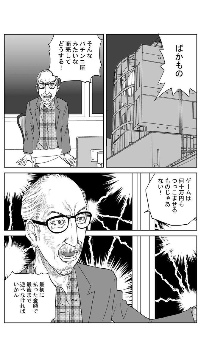 課金に関する漫画画像