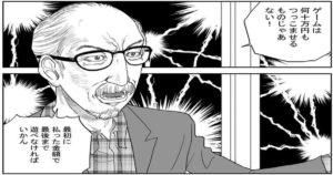 課金に関する漫画画像5