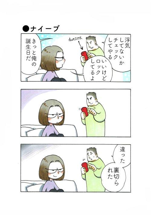 わたしのおっとり旦那の漫画イラスト2