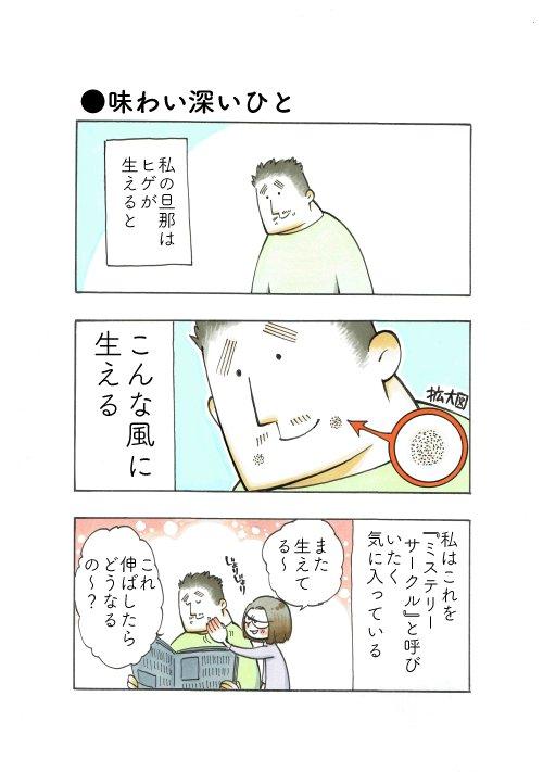 わたしのおっとり旦那の漫画イラスト4