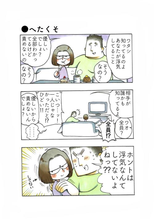 わたしのおっとり旦那の漫画イラスト1