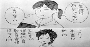 【マンガ】「記憶喪失になった女の子」記憶を取り戻そうとする男子、彼女には驚愕の秘密があった