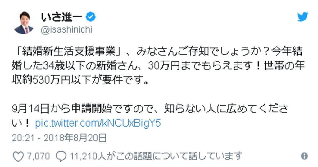 これ知ってる?今年結婚した34歳以下の新婚さんは30万円までもらえる制度「結婚新生活支援事業」