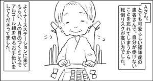 「バカな僕が体験した話」1ページ1万円と聞いてたのに描き終わって再度尋ねてみると・・・
