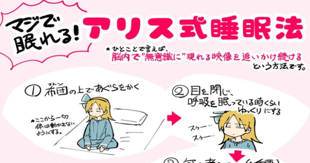 「10分以内に寝落ちする方法」アリス式睡眠法がガチで眠れると話題に