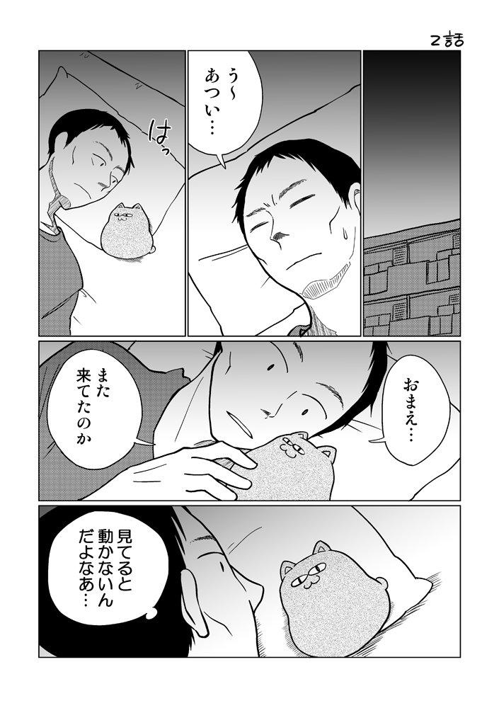 青島くんはいじわる18