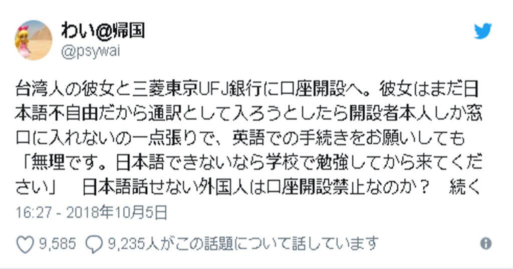 【炎上】日本語が片言という理由だけで銀行口座を開設させなかったUFJ銀行に怒りの声爆発