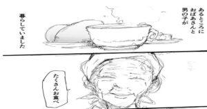 「勇者の血を引くものを隠していないか?」魔物がおばあさんに尋ねると・・おばあさんすごかった