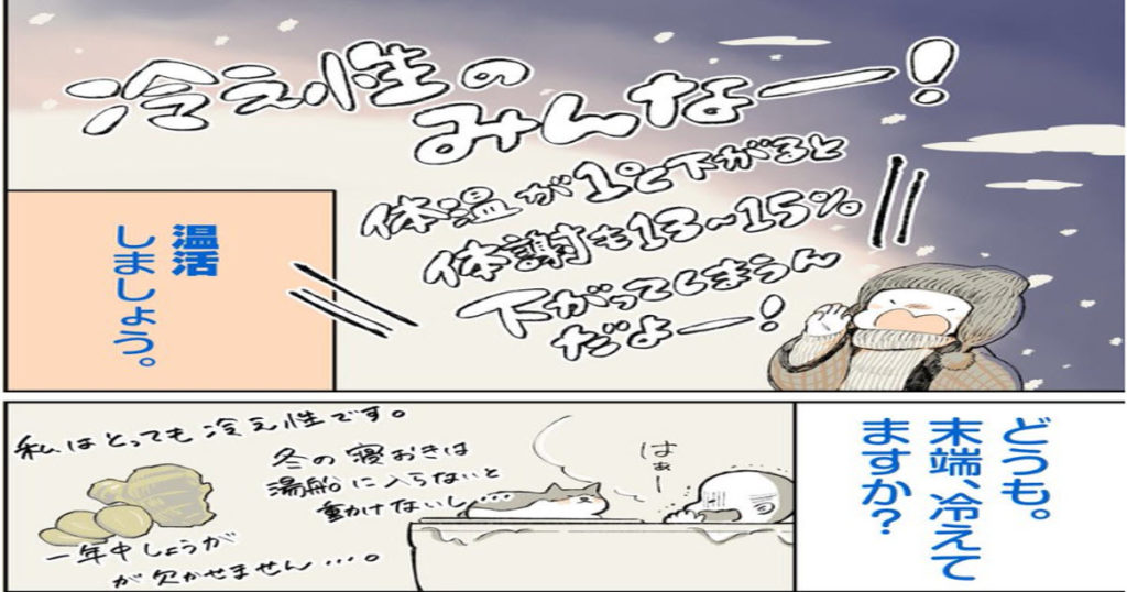 冷え性歴10年の漫画家が描いた「冷え性対策マンガ」がすごく効果的だと話題に