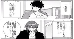 「メスゴリラ系体育教師に恋をした不良男子高生」こんな恋も素敵すぎる