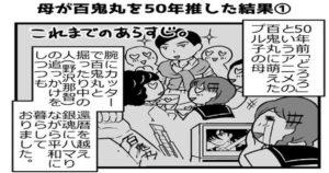 現在、入社6年目の給料明細がこちら・・・日本企業マジで終わってるわ