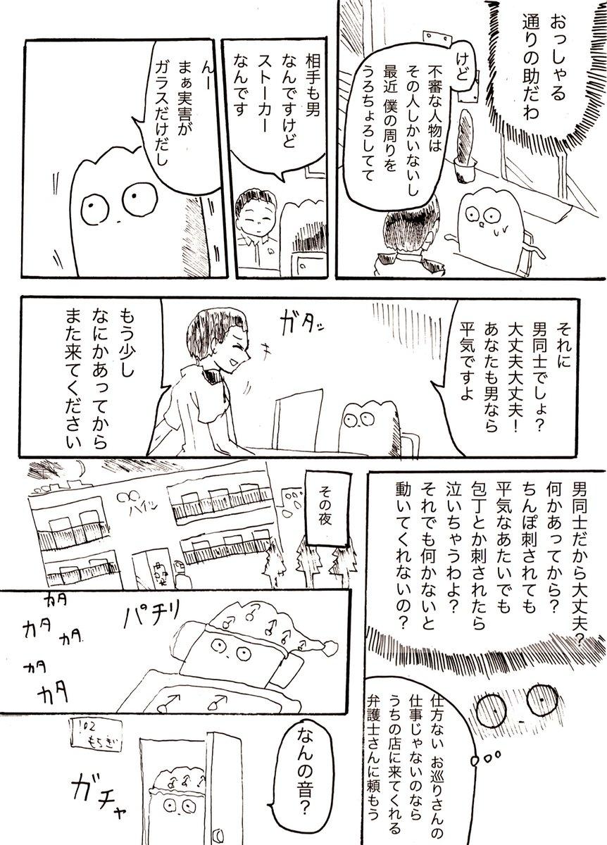 ゲイ 漫画 ストーカー
