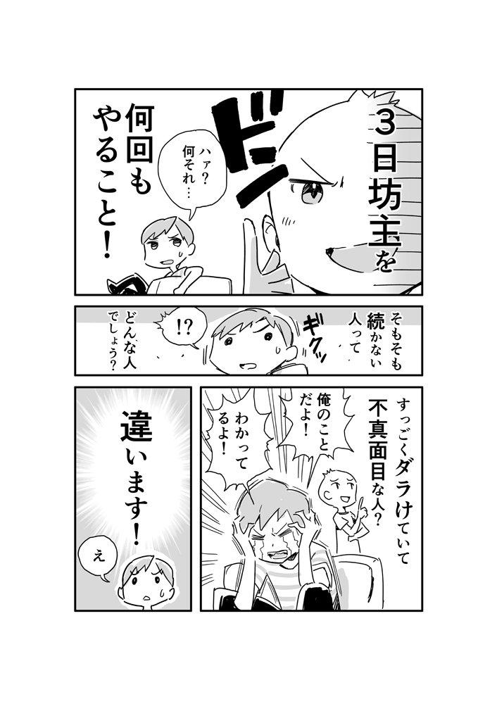 さいとう なおき 炎上 さいとうなおきアンチスレ - 5ch.net