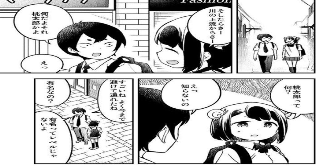 おとぎ話の「桃太郎」を知らない女子に丁寧に教えてあげたら現代っぽい返しが来た